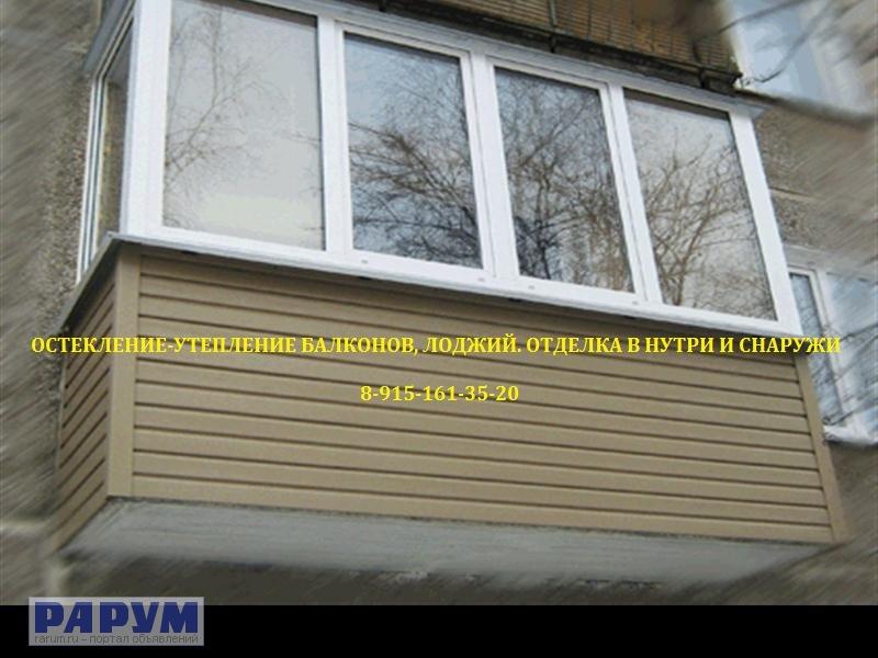 Окажу услуги: остекление-утепление балконов, лоджий.отделка .